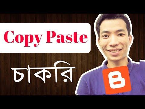 Copy Paste Jobs online Earn Money from Blogger Bangla Tutorial