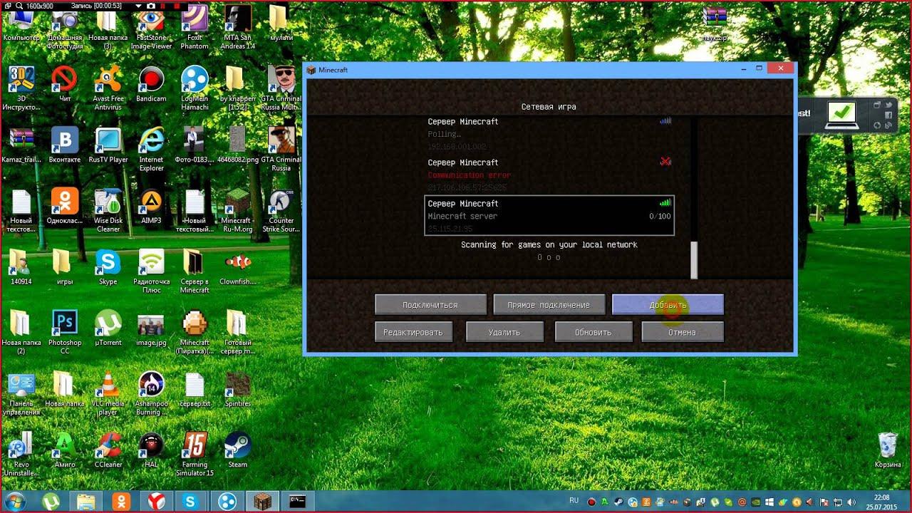 Скачать майнкрафт сервер для сетевой игры