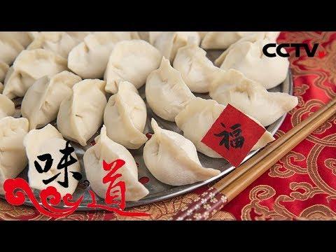 《味道》 20200124 中国
