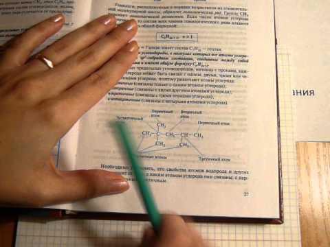 Как составлять структурные формулы алканов по названию