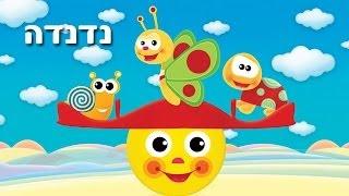 נדנדה - שיר ילדים - שירי ערוץ בייבי