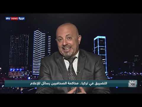 التضييق في تركيا.. محاكمة الصحافيين رسائل للإعلام  - نشر قبل 8 ساعة