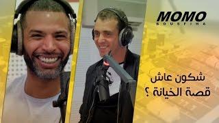 Momo avec Dj Van et Manal - شكون عاش قصة الخيانة ؟