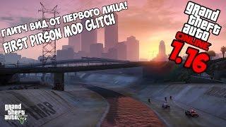 GTA V Online 1.16! - Как сделать вид от 1 лица! ( Glitch 1st Person POV ) PS3 & Xbox