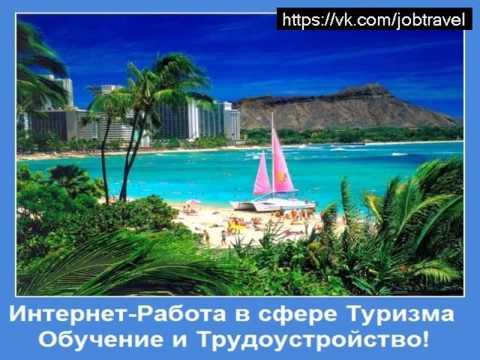 Горящие туры Курск туристическое агентство