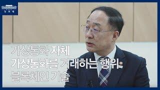 '가상통화 규제반대' 청원 답변_홍남기 국무조정실장