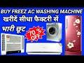 खरीदें सीधा फैक्टरी सें [Ac Cooler Led Freez Washing Machine  All Electronics Items in Cheap price |
