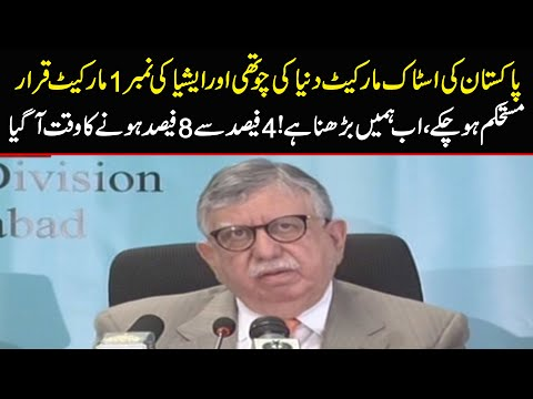 PSX is World's 4th and Asia's No.1 market | Finance Minister Shaukat Tarin press conference
