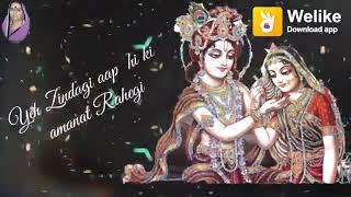 Krishna janmashtmi status