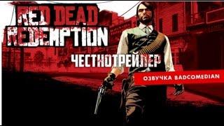 [BadComedian] Честный трейлер - Red Dead Redemption