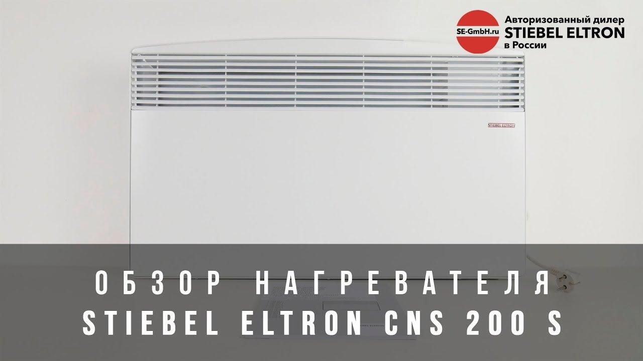 Обзор конвектора Stiebel Eltron CNS 200 S