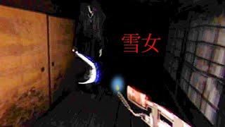廃旅館にとんでもない恐怖の化け物たちがいたホラーゲーム(絶叫超多め)雪女 後編