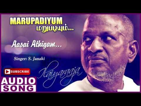 Marupadiyum Tamil Movie Songs | Aasai Athigam Full Song | Revathi | Arvind Swamy | Ilayaraja