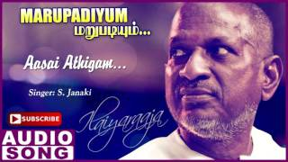 Marupadiyum Tamil Movie Songs | Aasai Athigam Full Song | Revathi | Arvind Swamy | Ilayaraja