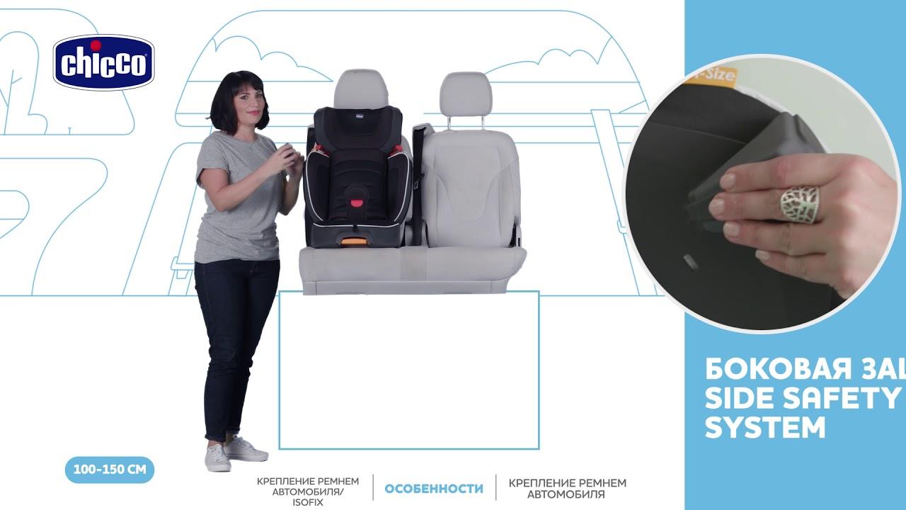 Автокресло Chicco Fold&Go I-Size Air 15-36 кг