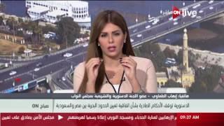 «تشريعية النواب»: قرار الدستورية حول اتفاقية الحدود رد اعتبار للبرلمان.. فيديو