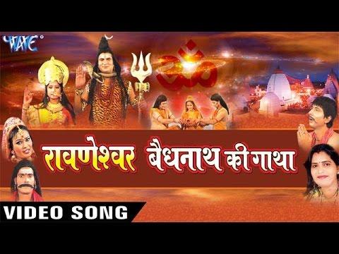 आल्हा बैधनाथ की गाथा - Alha Ravneshwar Vednath Ki Gatha Vol - 2   Sanjo Baghel   Hindi Shiv Alha