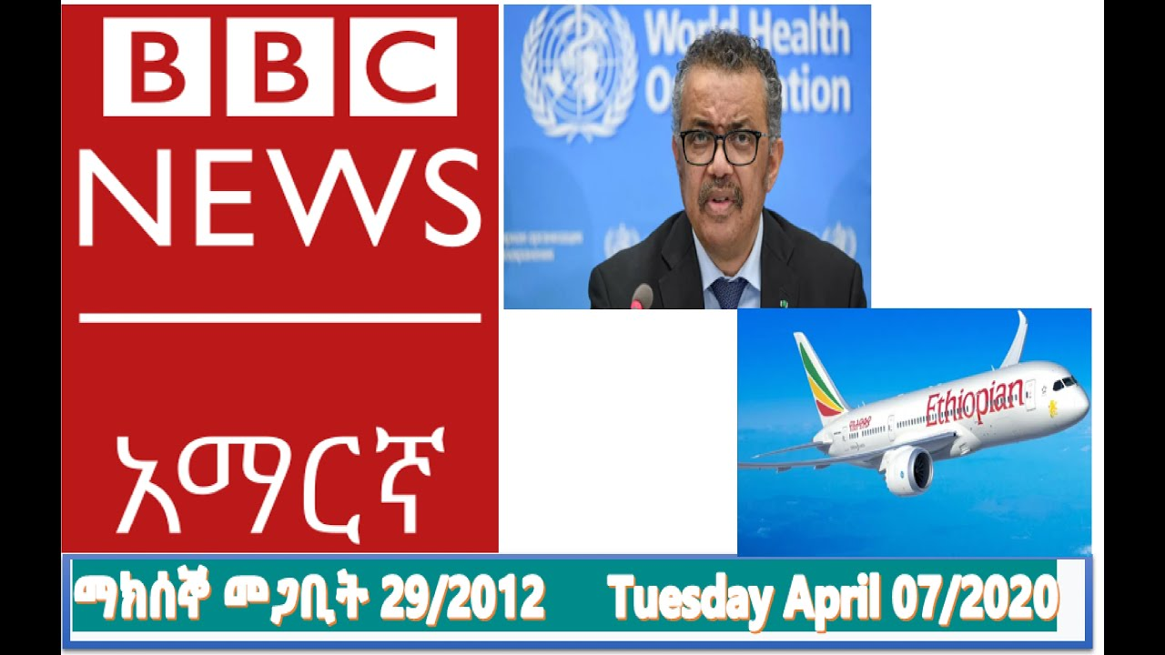 BBC Amharic News Tuesday-|ቢቢሲ አማርኛ  April 07  2020|ማክሰኞ መጋቢት 29/2012 ዓ.ም. የቢቢሲ አማርኛ