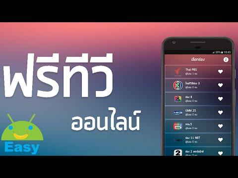 ดูทีวีออนไลน์ เร็ว ลื่นมาก ดูขณะใช้แอปอื่น ดับจอ ฟังแต่เสียงได้   Easy Android