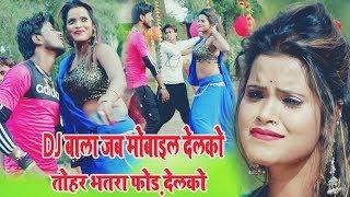 DJ वाला जब मोबाइल देलको तोहार भतरा फोड़ देलको - Amresh Premi - New Hit Arkesrtra Video Song 2020