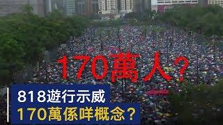 论学好数学的重要性:香港维园集会有170万?170万人集会是什么概念?  CCTV