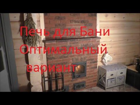 Кирпичная печь для русской бани- оптимальный вариант.