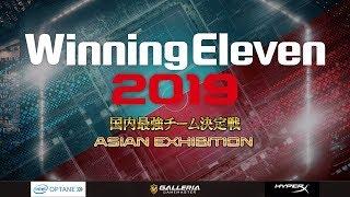 TGS2018 ウイニングイレブン 2019 e-SportsXステージの模様をお届け! ...