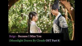Moonlight Drawn by Clouds OST 8 - русские субтитры