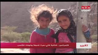 21 سبتمبر ... النكبة التي دمرت الدولة وانهكت الشعب | تقرير يمن شباب