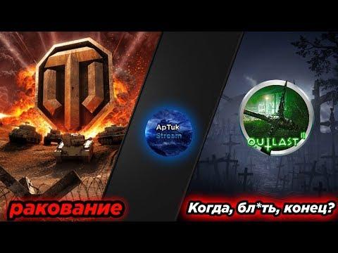 Научите играть в ББ [World of Tanks] и когда, б*ять, конец в [Outlast 2]? thumbnail