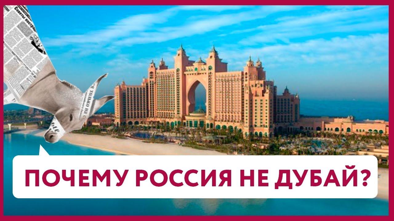 россия дубай