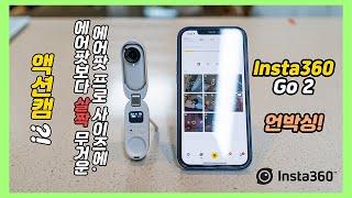 에어팟만한 액션캠이 있다?! 26.5g 초경량 액션캠!…