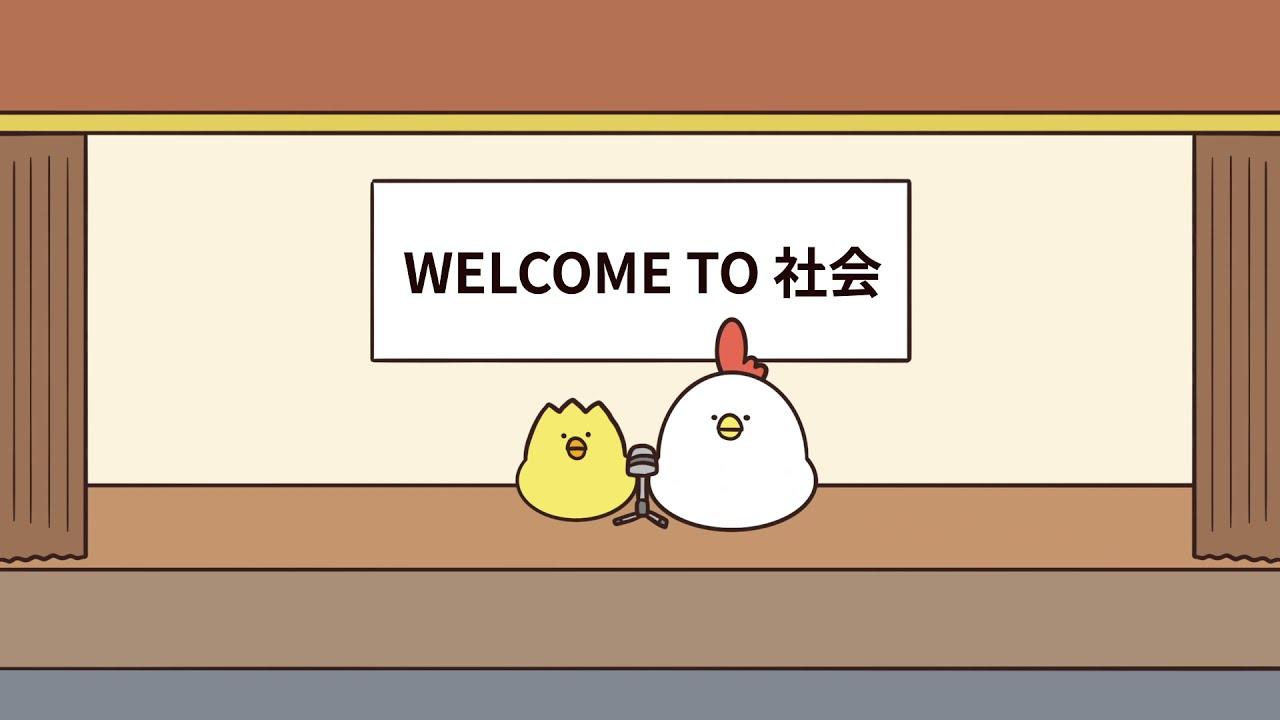 4月上旬に出るはずだった新社会鳥へのアニメ