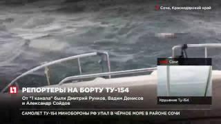 Появились первые кадры с места крушения Ту-154