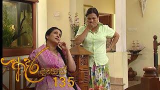 Adara Deasak | Episode 135 | ITN Thumbnail