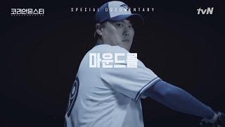 8천만 불의 사나이! ′류현진′의 다큐멘터리 | 코리안 몬스터-그를 만든 시간 Koreanmonster: The Making of Ryu Hyun-jin EP.1