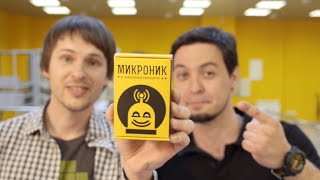 Детский электронный конструктор «Микроник»(Закажите набор «Микроник» на сайте: http://amperka.ru/product/mikronik?utm_source=announce&utm_campaign=mikronik&utm_medium=youtube Мы ..., 2015-06-16T08:51:21.000Z)