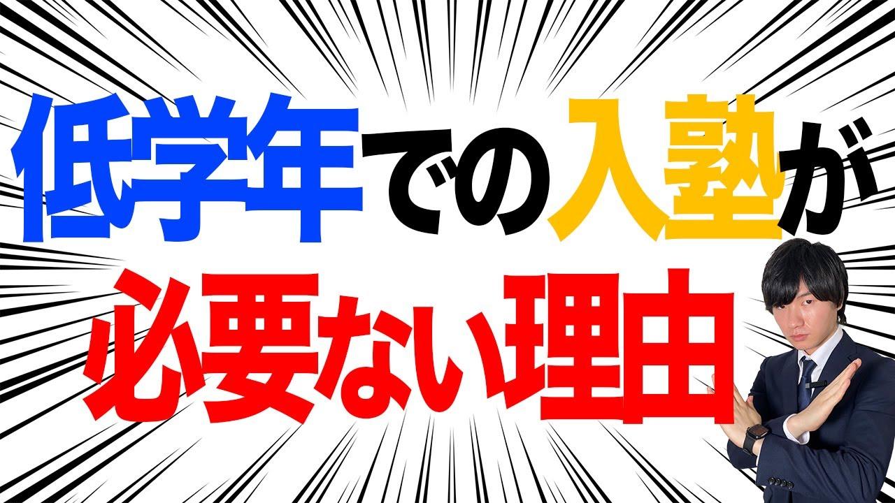 【批判覚悟】低学年での入塾が必要ではない理由【中学受験】