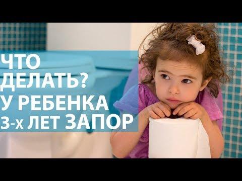 У ребенка 6 лет запор как помочь в домашних условиях