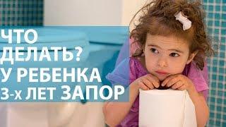 Что делать? У ребенка запор? У ребенка старше трёх лет запор?