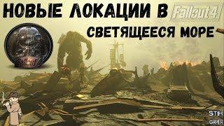 Fallout 4 Новые 8 Локаций в Светящееся море