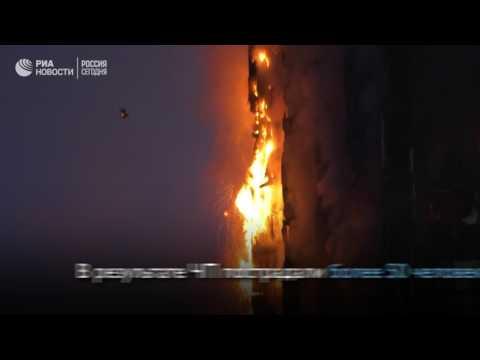 Пожар в Лондоне в жилом многоквартирном доме.