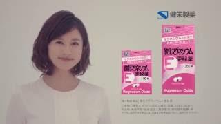 酸化マグネシウム E便秘薬 【CM】