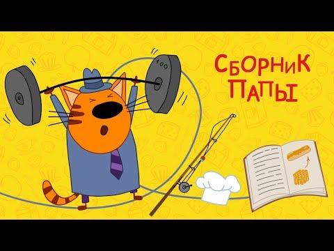 Три кота - Сборник Папы