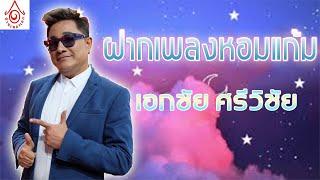 ฝากเพลงหอมแก้ม - เอกชัย ศรีวิชัย [ Official audio ]