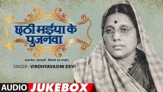 PADMASHRI VINDHYAVASINI DEVI - CHHATHI MAIYA KE PUJANWA | Lokgeet ( Bhojpuri, Maithili, and Magahi )