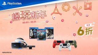 PlayStation 爆玩新年   PS VR及遊戲大作系列新春優惠