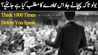 """Famous Quotation """"Think Before You Speak"""" 