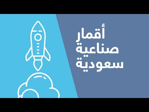 15 قمرا سعوديا في الفضاء الخارجي  - 18:55-2018 / 12 / 7