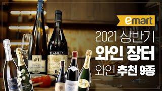 2021 상반기 와인장터 추천 와인 대공개! (feat…
